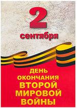 2 сентября – День окончания Второй мировой войны (1945 год).
