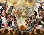 8 сентября – День воинской славы. 205 лет Бородинскому сражению (1812).
