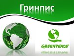 15 сентября – День рождения международной экологической организации «Гринпис» (15 сентября 1971 года – день первой организованной акции экологов против ядерных испытаний).