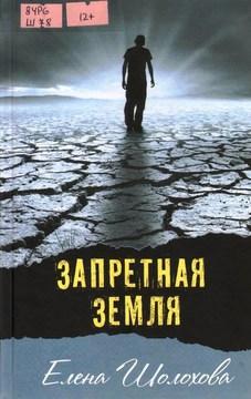Шолохова Е. А. Запретная земля: повесть и рассказы