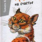 Тамара Крюкова. Кот на счастье