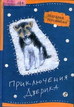 Наталья Нусинова. Приключения Джерика