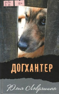 Юлия Лавряшина. Догхантер