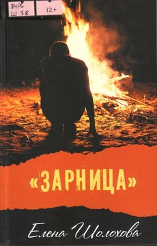 Елена Шолохова. «Зарница»