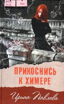 Ирина Павлова. Прикоснись к химере