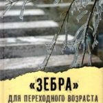Ксения Беленкова. «Зебра» для переходного возраста