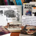 Василий Аксенов. Линия жизни
