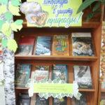 Художественная литература в защиту природы