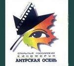 19 сентября – 15 лет со дня открытия первого кинофестиваля «Амурская осень»