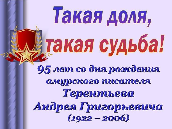«Такая доля, такая судьба!» — 95 лет со дня рождения амурского писателя Терентьева Андрея Григорьевича (1922-2006)