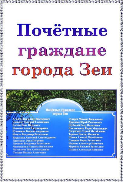 Почётные граждане города Зеи