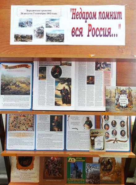 Книжная выставка «Недаром помнит вся Россия…»