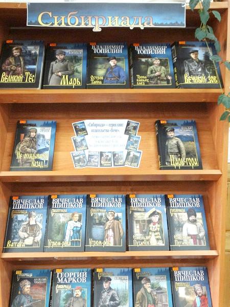 Книжная выставка Сибириада