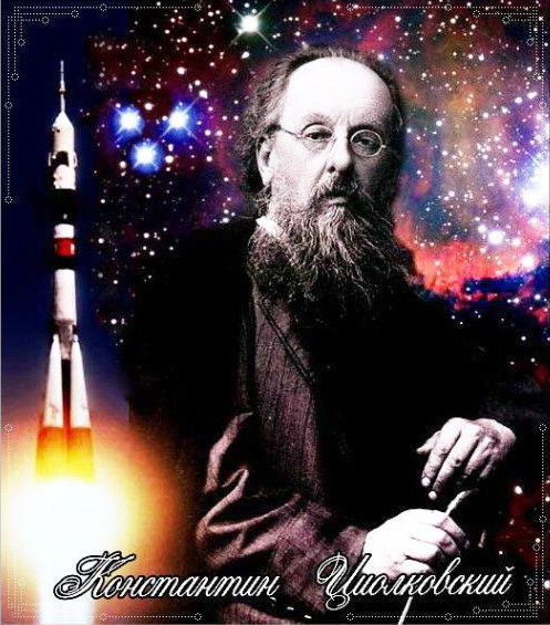 Отец космонавтики