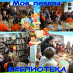 Моя первая библиотека