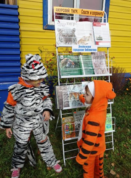 Амурский тигр. Спасти и сохранить!