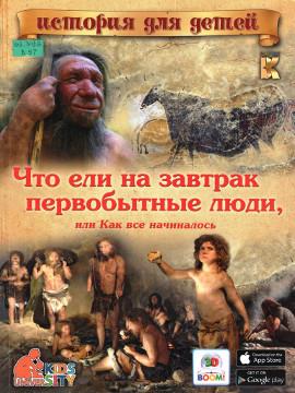 Владимиров В.В. Что ели на завтрак первобытные люди