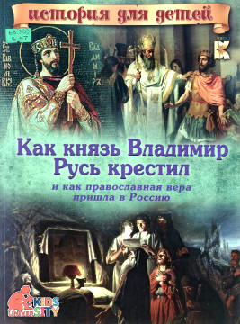 Владимиров В.В. Как князь Владимир Русь крестил, и как православная вера пришла в Россию