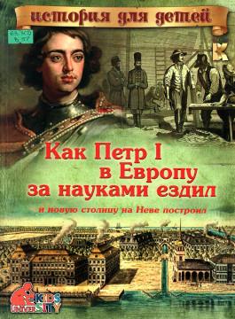 Владимиров В.В. Как Пётр I в Европу за науками ездил и новую столицу на Неве построил