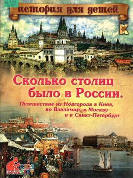 Владимиров В.В. Сколько столиц было в России. Путешествие из Новгорода в Киев, во Владимир, в Москву и в Санкт-Петербург