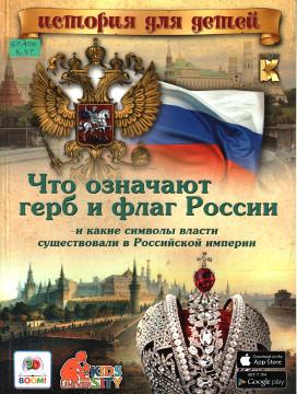 Владимиров В.В. Что означают герб и флаг России, и какие символы власти существовали в Российской империи