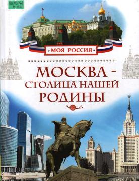 Алешков В.И. Москва – столица нашей Родины