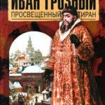 Савинова Е.Н. Иван Грозный. Просвещённый тиран