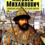 Савинова Е.Н. Алексей Михайлович. Тишайший царь с железной хваткой