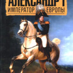 Мельникова Л.В. Александр I. Император Европы
