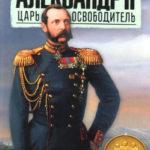 Воронин В.Е. Александр II. Царь-освободитель