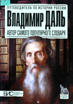 Брагина Н.Г. Владимир Даль. Автор самого популярного словаря