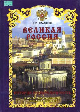 Соловьёв В.М. Великая Россия. История и современность