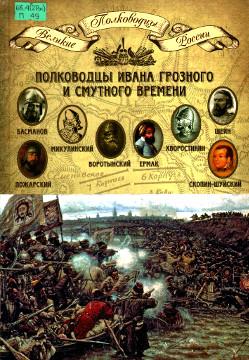 Копылов Н.А. Полководцы Ивана Грозного и Смутного времени