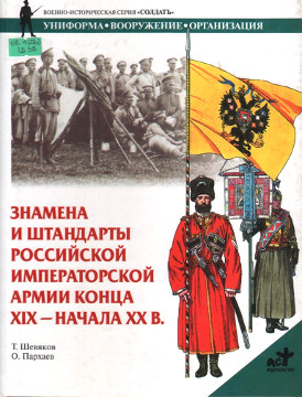 Шевяков Т.Н. Знамёна и штандарты Российской императорской армии конца XIX – начал XX вв.