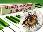 1 октября – Международный день музыки