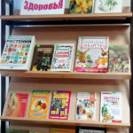 Книжная выставка Растения здоровья