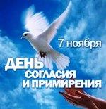 7 ноября – День согласия и примирения.
