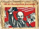 7 ноября – День Великой Октябрьской революции (1917).