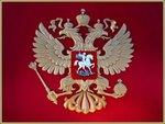 30 ноября – День утверждения Государственного герба РФ (1993).