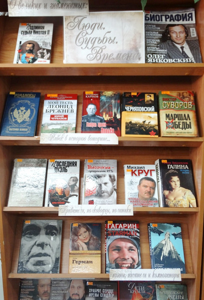 Книжная выставка Люди. Судьбы. Времена