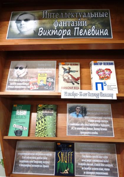 Интеллектуальные фантазии Виктора Пелевина