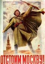 5 декабря – День начала контрнаступления советских войск против немецко-фашистских войск в битве под Москвой (1941).