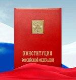 12 декабря – День Конституции Российской Федерации.
