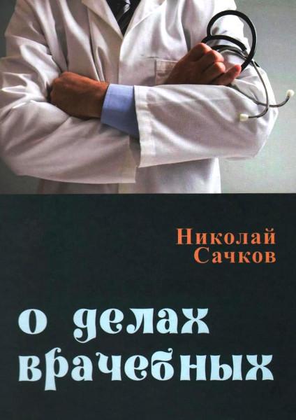 Поздравляем Николая Александровича Сачкова!