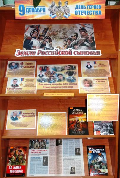 Выставка «Земли Российской сыновья»