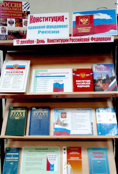 Книжная выставка «Конституция – правовой фундамент Российской федерации»