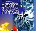 27 января –День воинской славы России: День снятия блокады Ленинграда (1944 г.)
