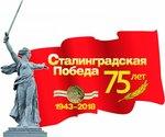 2 февраля – День разгрома советскими войсками немецко-фашистских войск в Сталинградской битве (1943г.)