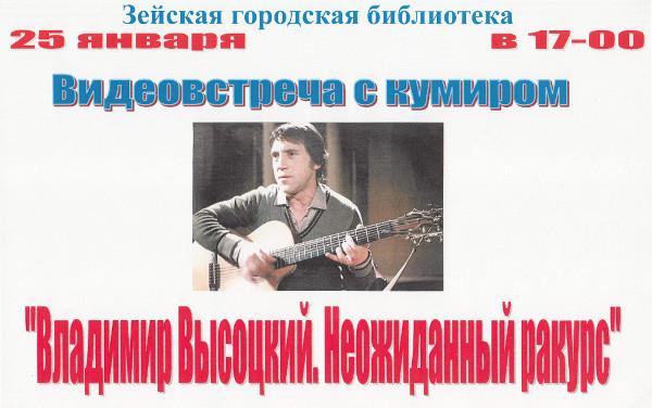 Видеовстреча Владимир Высоцкий. Неожиданный ракурс