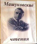 28 февраля – 10 лет назад в Амурской областной научной библиотеке прошли I Машуковские чтения (2008)